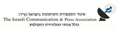 """איגוד התקשורת והעיתונות בישראל ( ע""""ר )"""